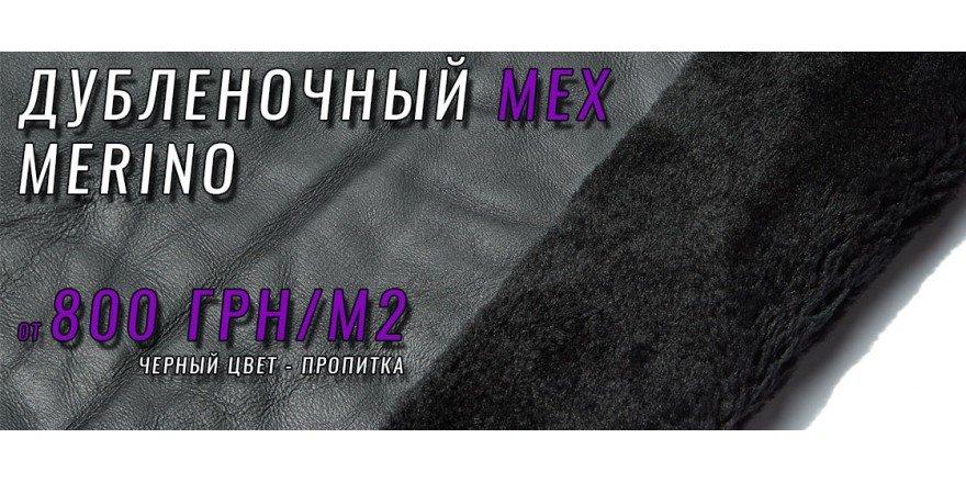 Дубленочный мех черный - черная силка купить в Украине